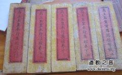 黄建易道长收藏的民国年间道教书籍