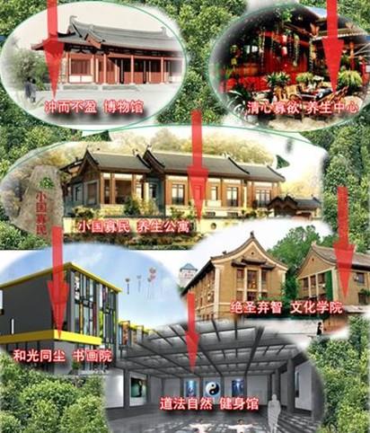 武当拟建中华道学文化主题公园