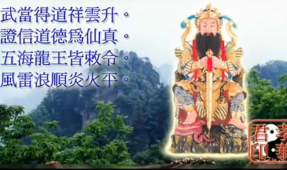 闽南语版玄天上帝道教音乐