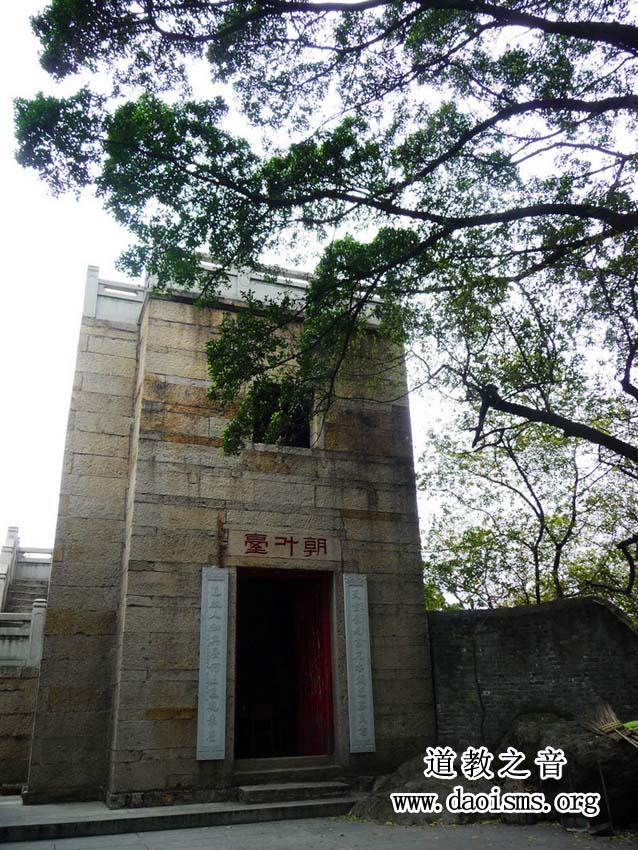 朝斗台在纯阳殿后面,是李明彻编纂《广东通志·舆地略》时,为观察气象和星辰变化而建筑的现象台。