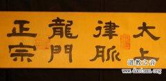 北京白云观法统