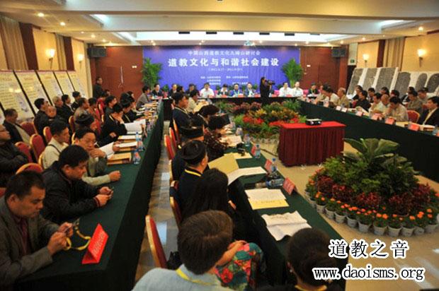 黄信阳应邀岀席中国山西道教文化九峰山研讨会