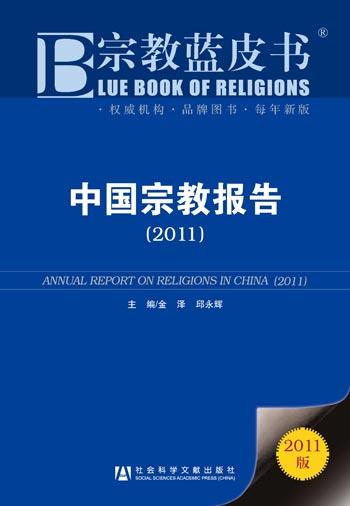 2011年宗教蓝皮书《中国宗教报告(2011)》