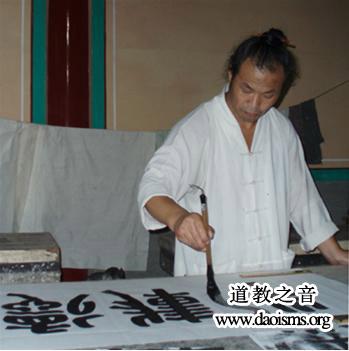 逍遥翰墨——道教之音专访:墨泉道人王云