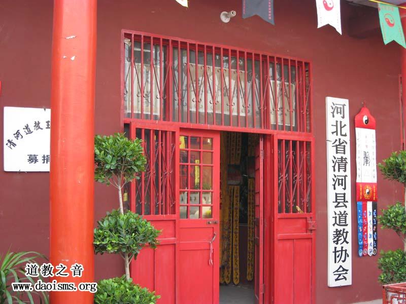 清河玉皇宫