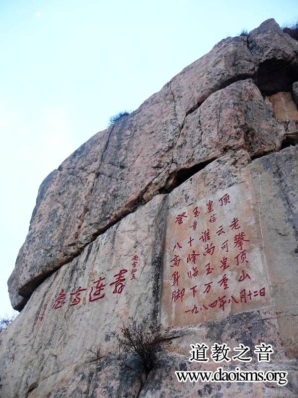 东岳泰山的石刻