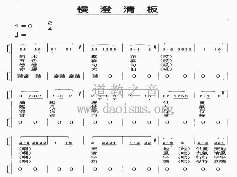 中国道教音乐 全真正韵 慢澄清板