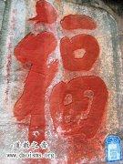 武当山 南岩宫 峭壁上 最著名的书法