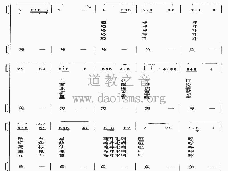 中国道教音乐 全真正韵 歌斗章