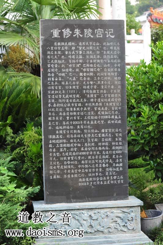 重修朱陵宫碑记
