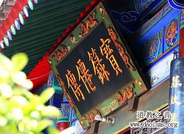西安万寿八仙宫历史沿革