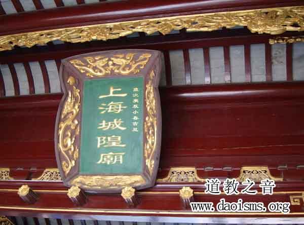 <b>上海城隍庙</b>