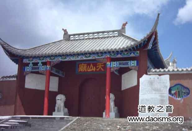天山关帝庙
