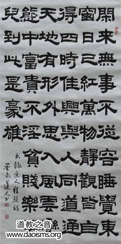 王云道长书法作品
