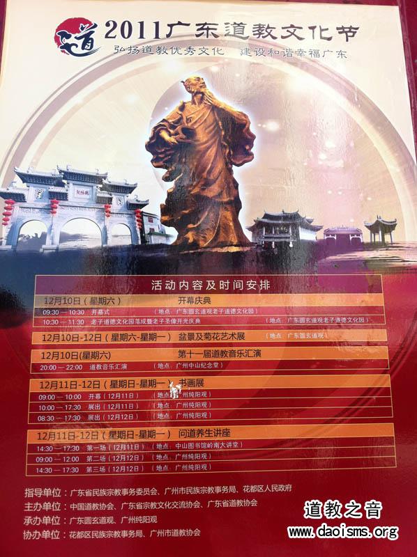 道教文化节的活动时间安排