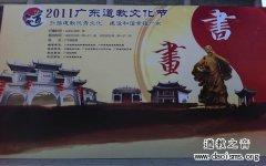 2011广东道教文化节隆重举行