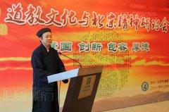 道教文化与北京精神研讨会现场图片