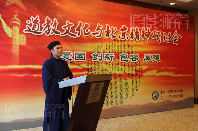 中国道教学院周高德道长讲话