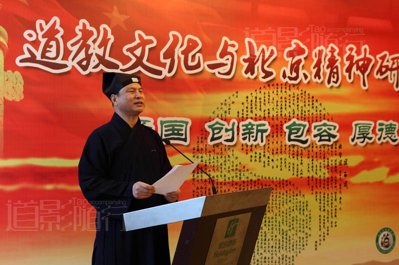 中道协副秘书长、北京道协副会长、北京东岳庙住持袁志鸿道长讲话