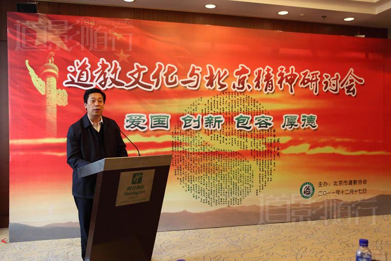 北京市宗教局池维生局长讲话