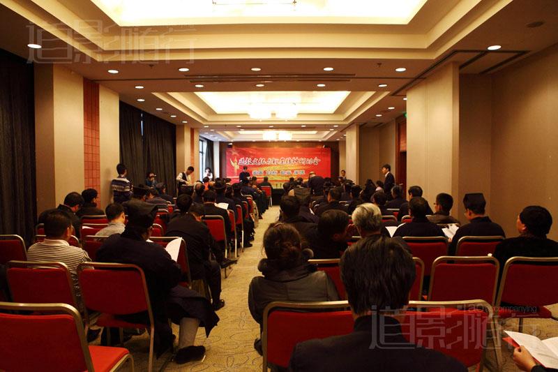 道教文化与北京精神研讨会现场