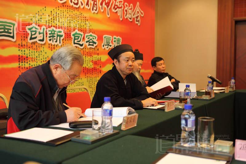 道教文化与北京精神研讨会分论坛现场
