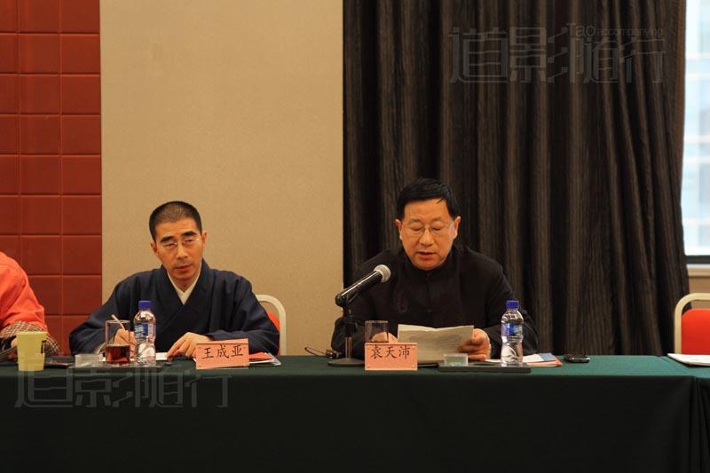 北京海纳携创咨询公司袁天沛董事长在分论坛讲话,左为北京市道协副会长王成亚道长
