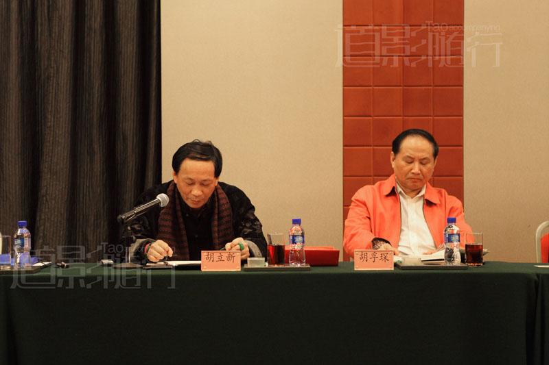 民族书画艺术研究工作委员会胡立新主任在分论坛讲话,右为中国社会科学院研究员胡孚琛