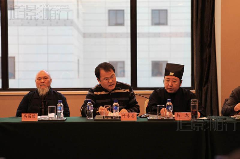 中国人民公安大学叶希善教授在分论坛发言,作为真武庙高良杰道长,右为吕祖宫杨旭道长