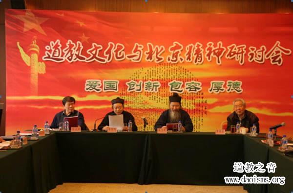 道教文化与北京精神研讨会17日在京隆重举行