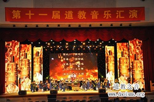 上海城隍庙道乐团先后参加广州、吴江道教音乐汇演