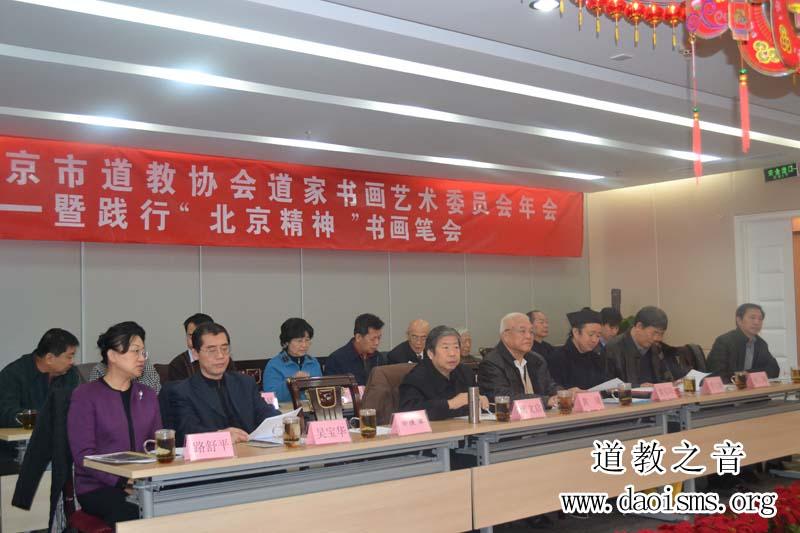 道家书画艺术委员会秘书长孟天宇在会上做了2011年度的工作总结