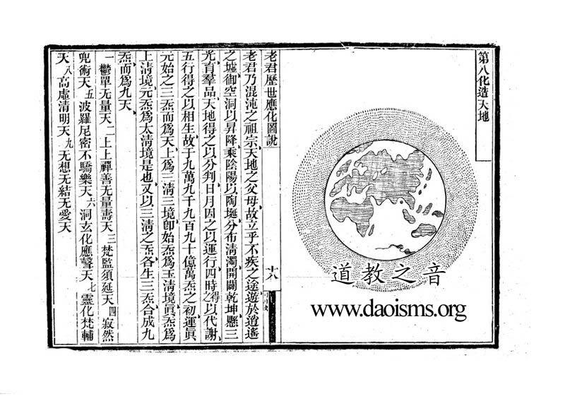 太上老君八十一化历世图(2)