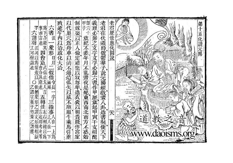 太上老君八十一化历世图(3)
