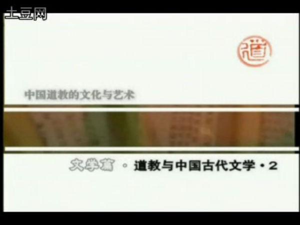 中国道教文化与艺术(十二)文学篇-道教与古代文学-2