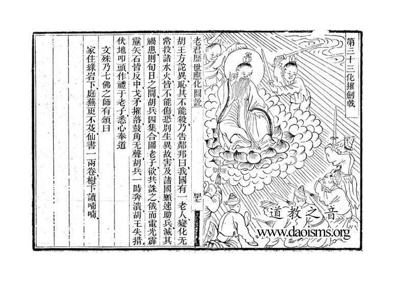 太上老君八十一化历世图(5)