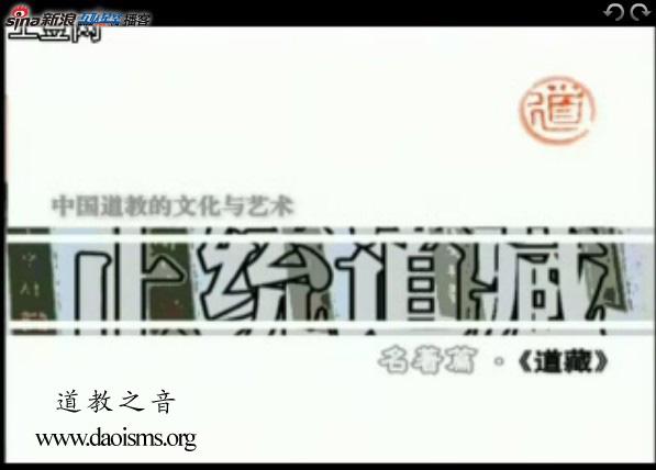 中国道教文化与艺术(十八)名著篇《道藏》
