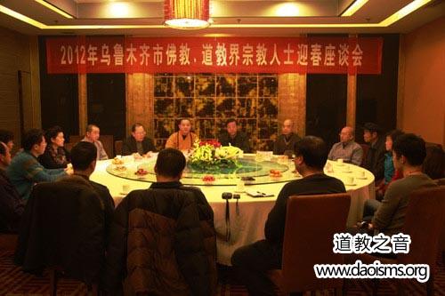 新疆乌鲁木齐市召开道教、佛教界迎春座谈会