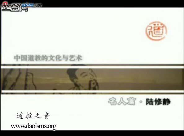 中国道教文化与艺术(二十)名人篇-陆修静