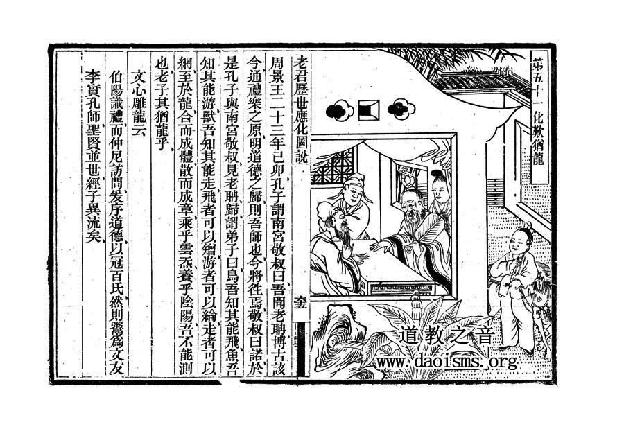 太上老君八十一化历世图(7)