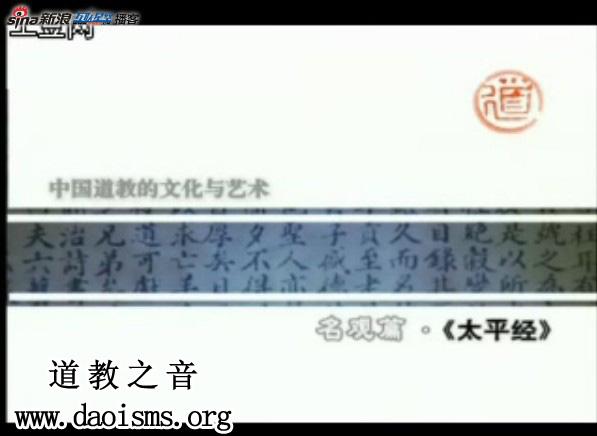 中国道教文化与艺术(二十二)名观篇——名著太平经