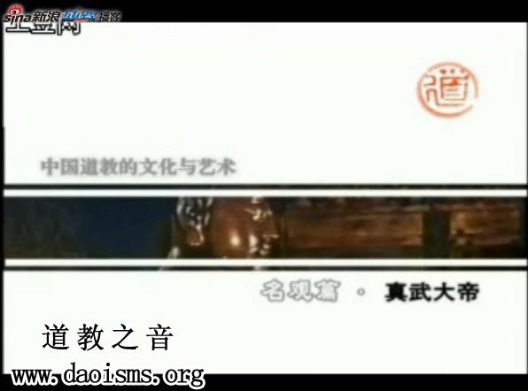 中国道教文化与艺术(二十三)名观篇-武当山真武大帝
