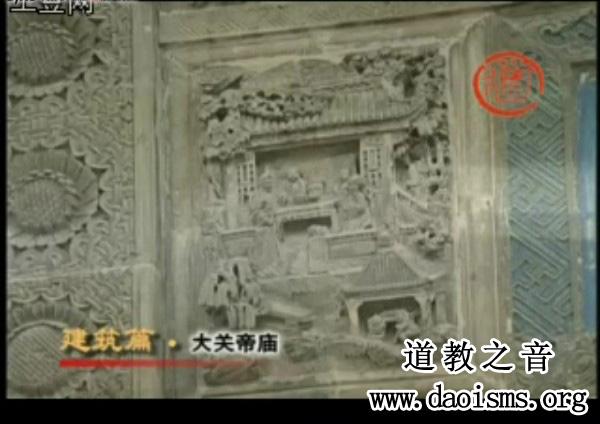 中国道教文化与艺术(二十四)建筑篇-安徽大关帝庙