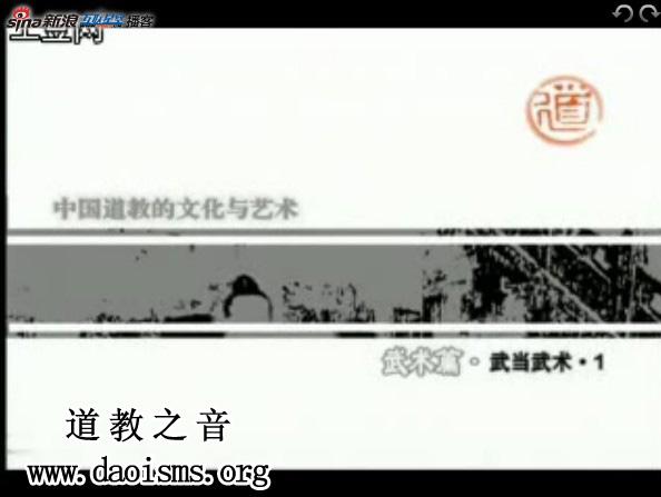 中国道教文化与艺术(二十五)武术篇-武当武术-1