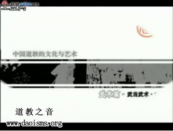 中国道教文化与艺术(二十六)武术篇-武当武术-2