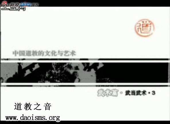 中国道教文化与艺术(二十七)武术篇-武当武术-3