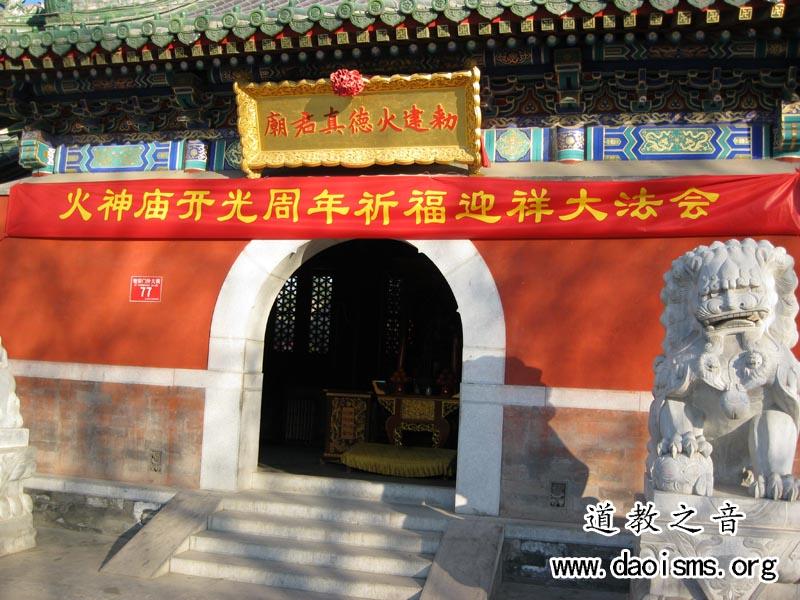 北京火德真君庙