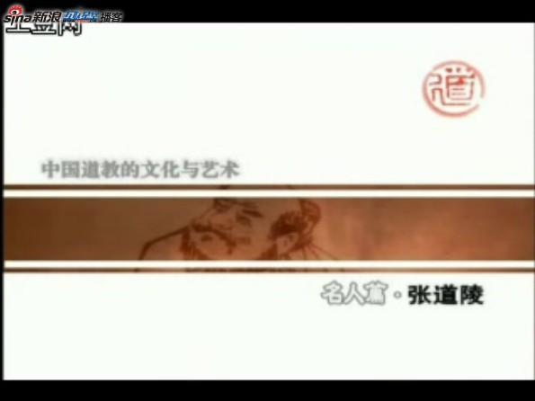 中国道教文化与艺术(三十)名人篇-张道陵
