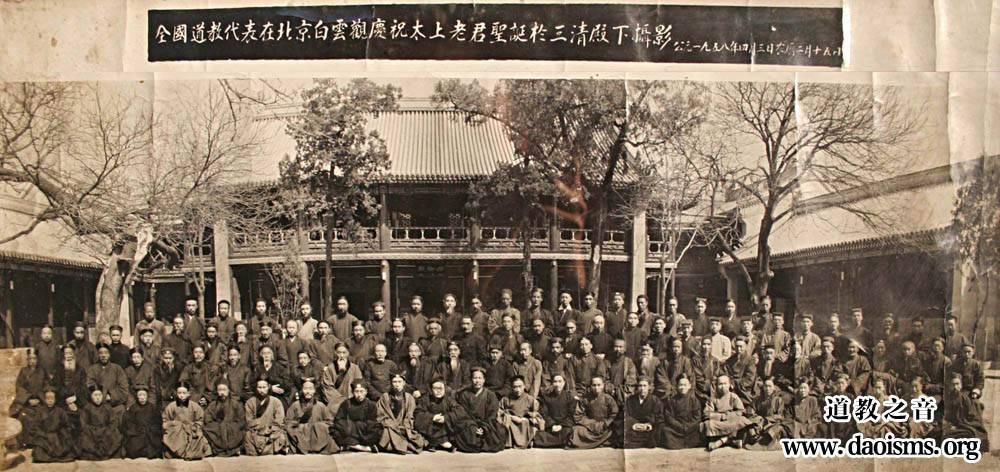 1958年全国道教代表在北京白云观前合影照片