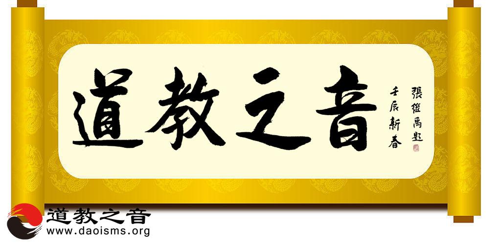 张继禹会长为道教之音题字